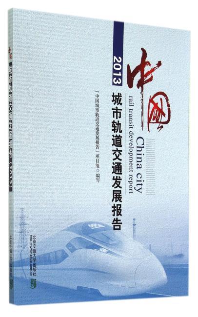 中国城市轨道交通发展报告(2013)