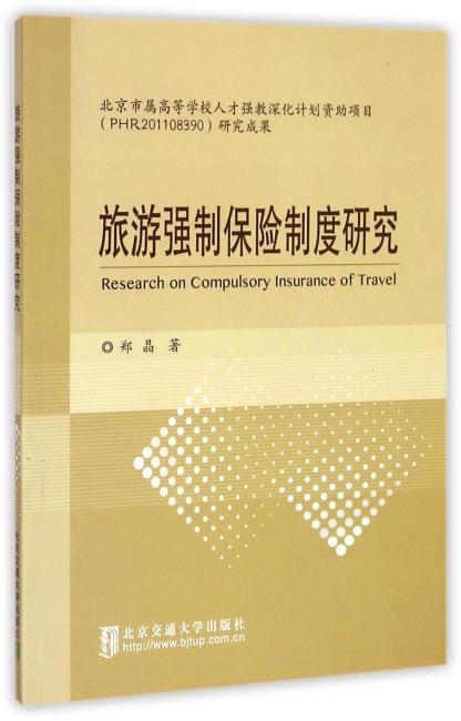 旅游强制保险制度研究