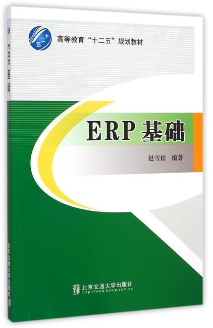 ERP基础