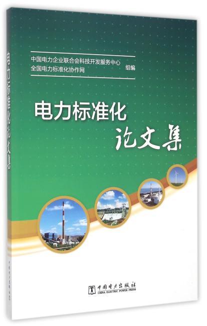 电力标准化论文集