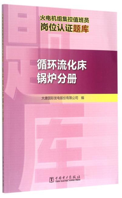 火电机组集控值班员岗位认证题库 循环流化床锅炉分册