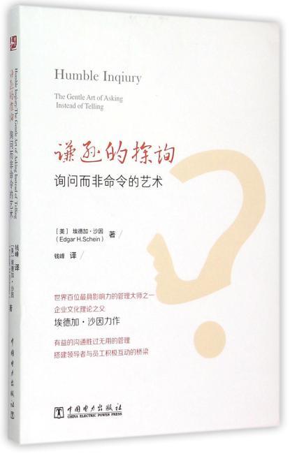 中级领导力系列:谦逊的探询:询问而非命令的艺术