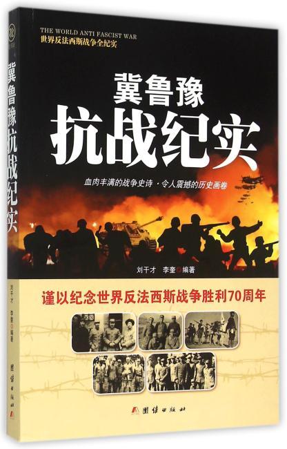 战争纪实 冀鲁豫抗战纪实