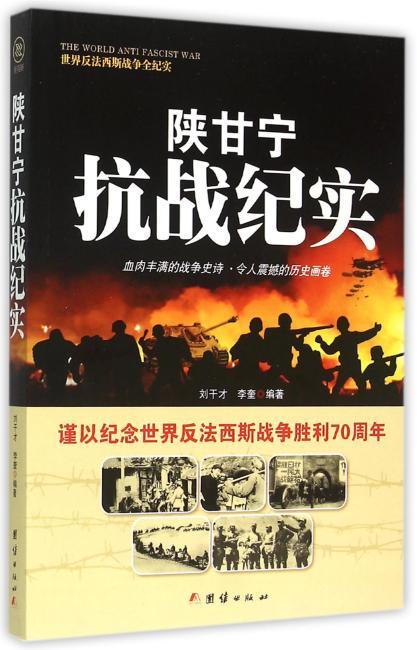 世界反法西斯战争全纪实 陕甘宁抗战纪实
