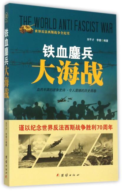 战争纪实 铁血鏖兵大海战