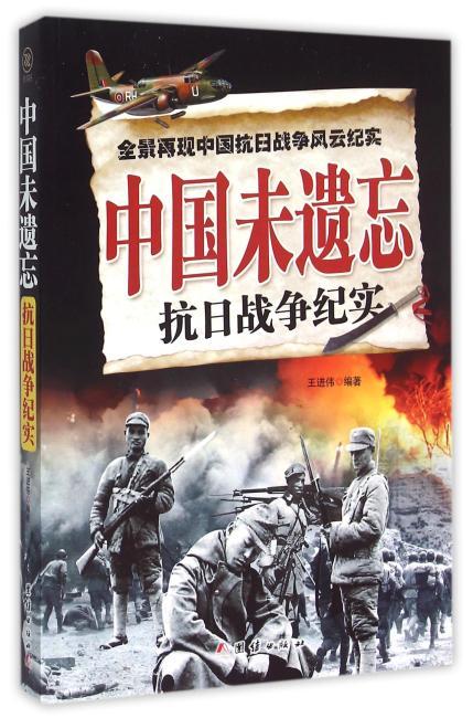 中国未遗忘