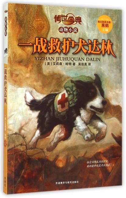 传世今典.动物小说5:一战救护犬达林