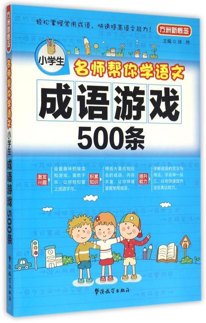 名师帮你学语文•成语游戏500条