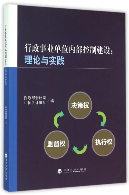 行政事业单位内部控制建设:理论与实践