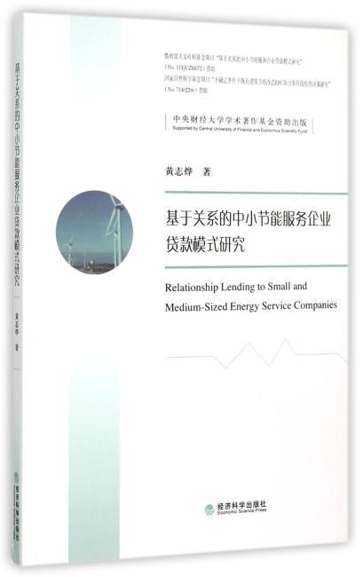 基于关系的中小节能服务企业贷款模式研究