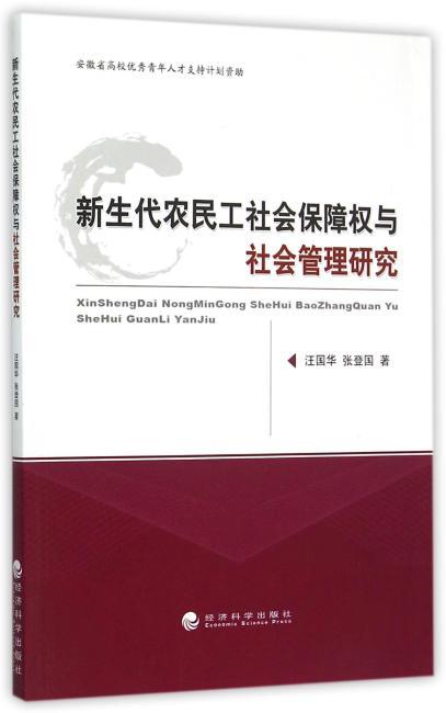 新生代农民工社会保障权与社会管理研究