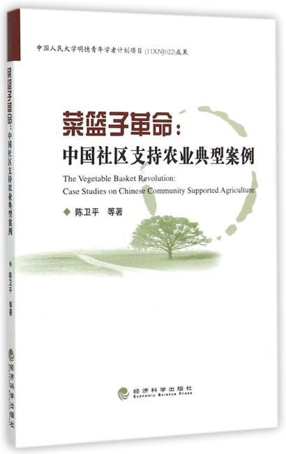 菜篮子革命:中国社区支持农业典型案例