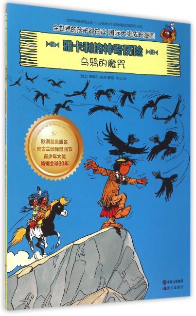 雅卡利的神奇历险2·乌鸦的魔咒