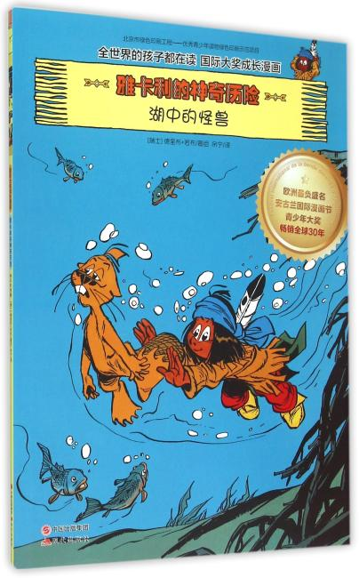 雅卡利的神奇历险2·湖中的怪兽