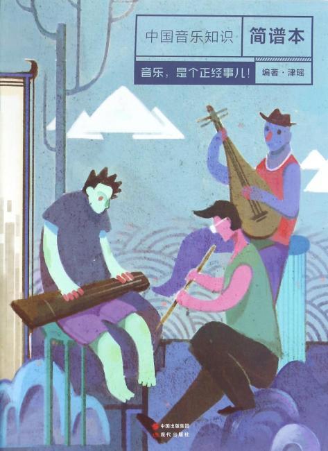 中国音乐知识简谱本     本书首创空白简谱本,无需再一页一页画调号、拍号、小节线,提供中国音乐知识理论,轻松美好的音乐生活从这里开创!