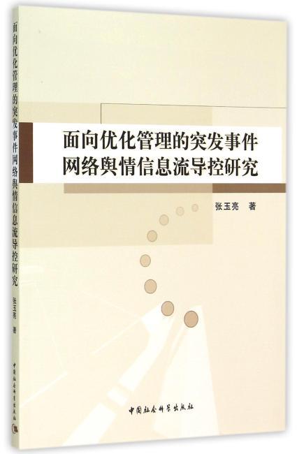 面向优化管理的突发事件网络舆情信息流导控研究(DX)