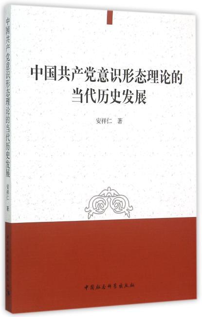 中国共产党意识形态理论的当代历史发展