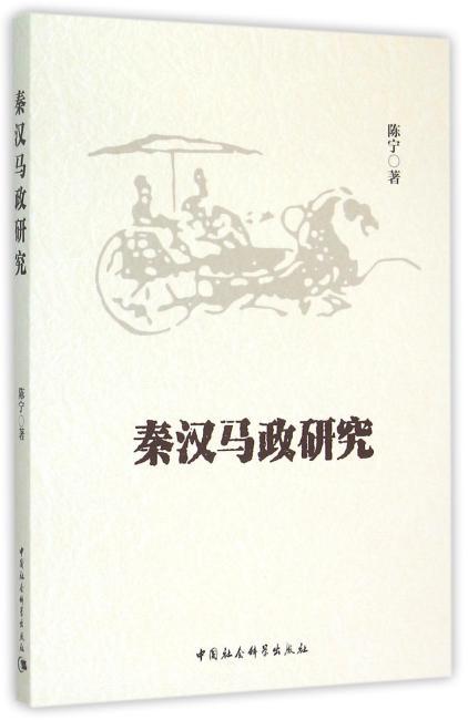 秦汉马政研究