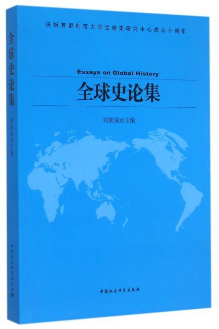 全球史论集