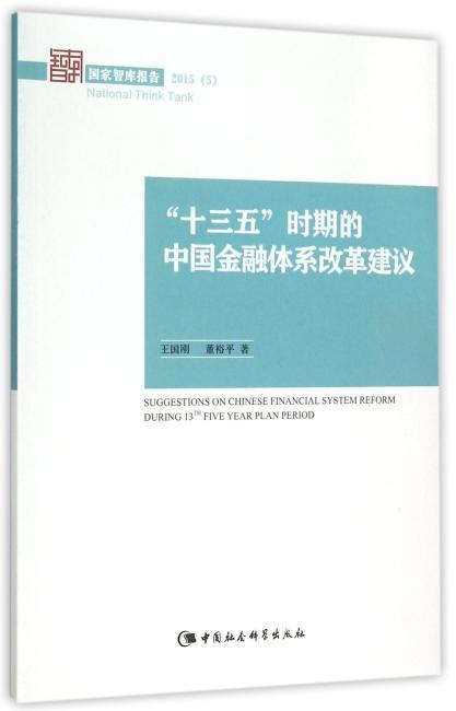 """""""十三五""""时期的中国金融体系改革建议(国家智库报告)"""