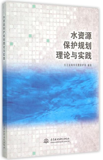水资源保护规划理论与实践