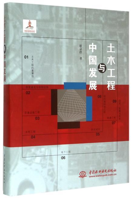 土木工程与中国发展