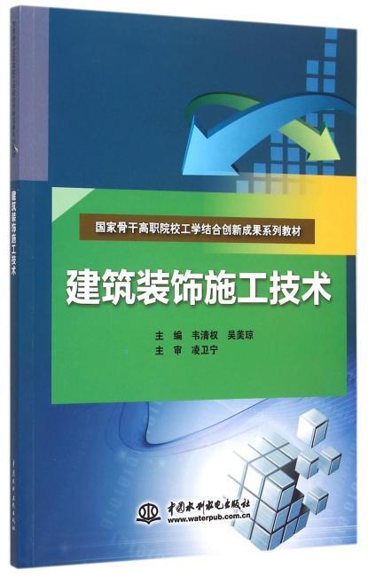 建筑装饰施工技术(国家骨干高职院校工学结合创新成果系列教材)