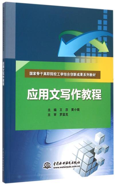 应用文写作教程(国家骨干高职院校工学结合创新成果系列教材)