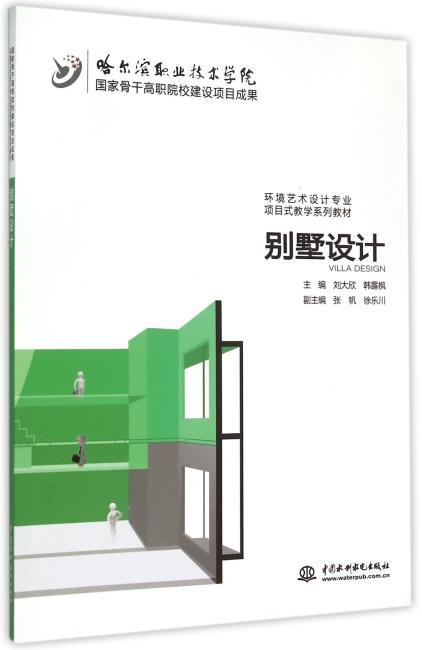 别墅设计(国家骨干高职院校建设项目成果 环境艺术设计专业项目式教学系列教材)