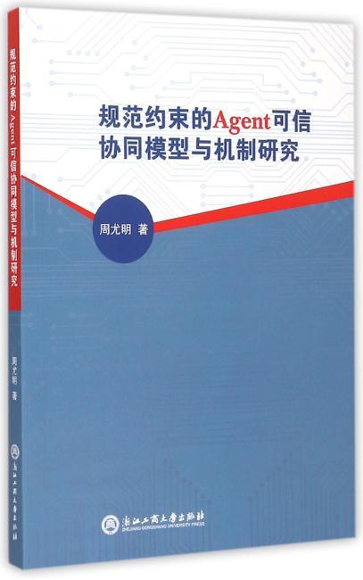 规范约束的Agent可信协同模型与机制研究