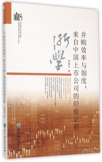 并购效率与制度:来自中国上市公司的经验证据