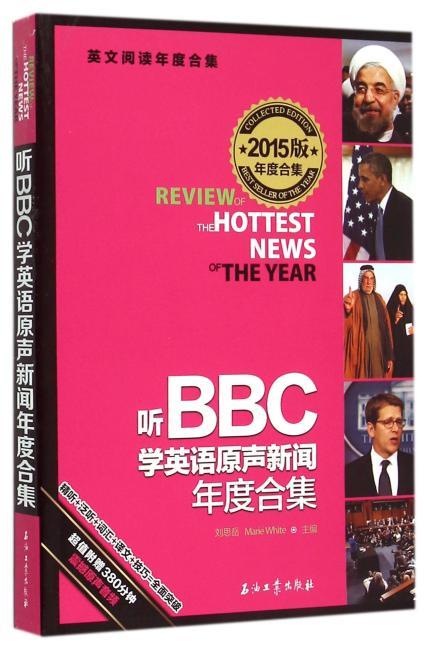 听BBC学英语原声新闻年度合集