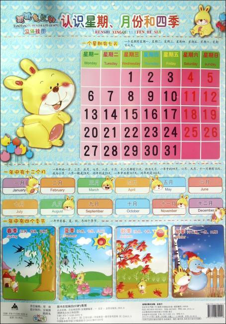 跳跳兔认知立体挂图·认识星期、月份和四季