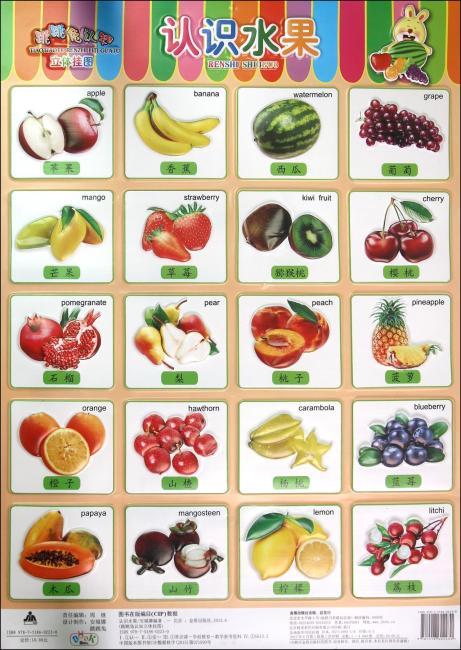 跳跳兔认知立体挂图·认识水果