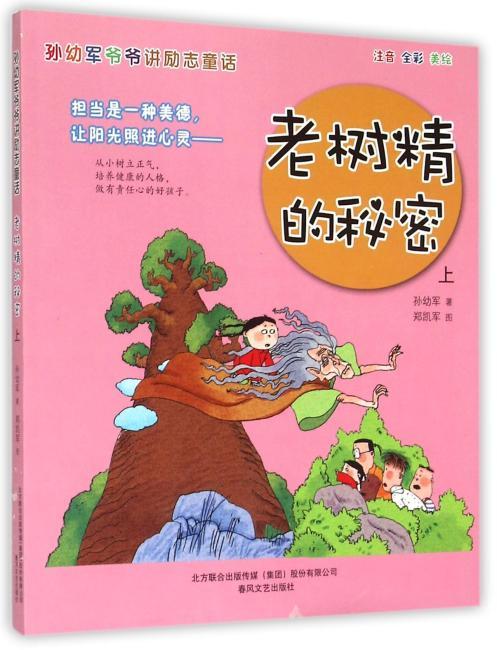 孙幼军爷爷讲励志童话-老树精的秘密上(注音-全彩-美绘)