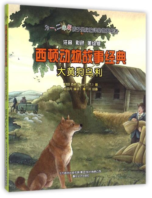 西顿动物故事经典-大黄狗乌利(注音-彩色-美绘版)