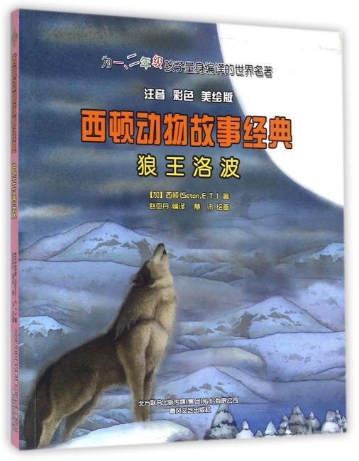 西顿动物故事经典-狼王洛波(注音-彩色-美绘版)