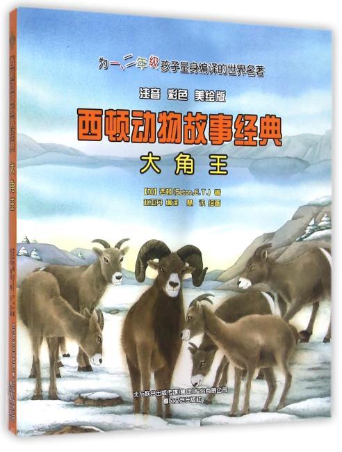 西顿动物故事经典-大角王(注音-彩色-美绘版)