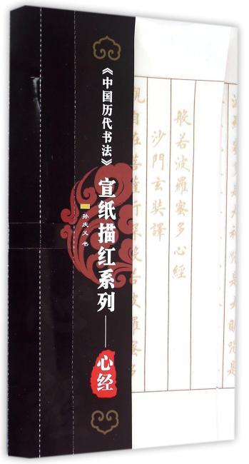 中国书法历代名家宣纸描红系列-心经