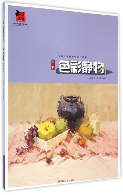 大道·纯粹教学系列丛书 色彩静物(第三辑)