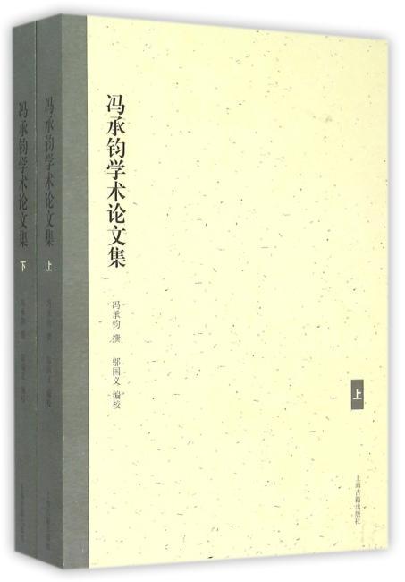 冯承钧学术论文集(全二册)