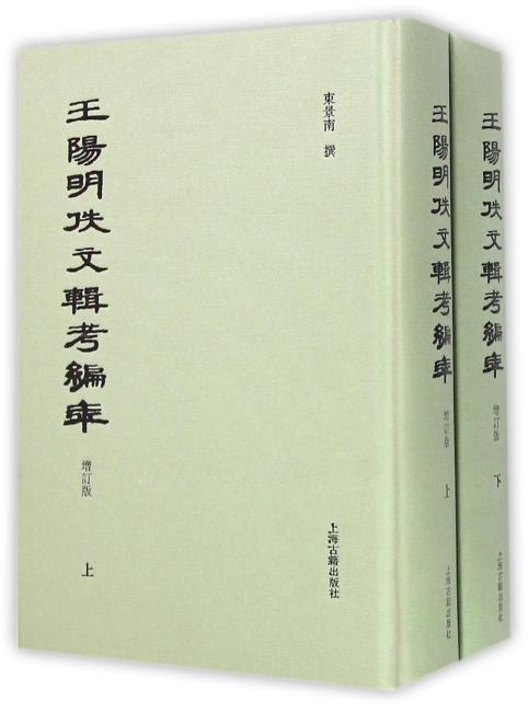 王阳明佚文辑考编年(增订本)全二册