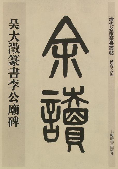 清代名家篆书丛帖·吴大澂篆书李公庙碑