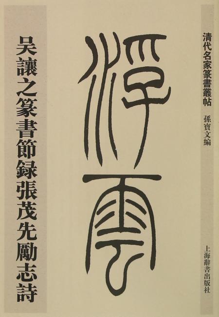 清代名家篆书丛帖·吴让之篆书节录张茂先励志诗