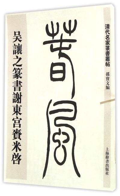 清代名家篆书丛帖·吴让之篆书谢东宫赉米启
