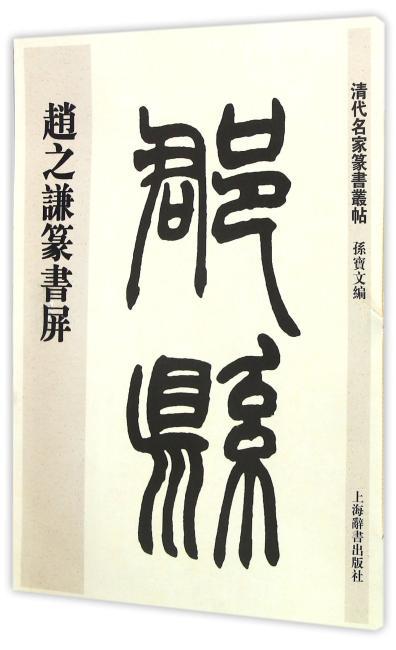 清代名家篆书丛帖·赵之谦篆书屏