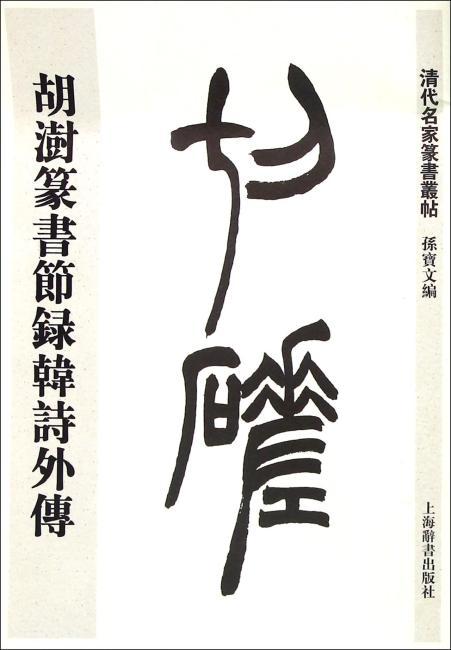 清代名家篆书丛帖·胡澍篆书节录韩诗外传