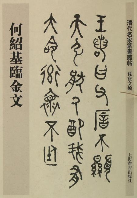清代名家篆书丛帖·何绍基临金文