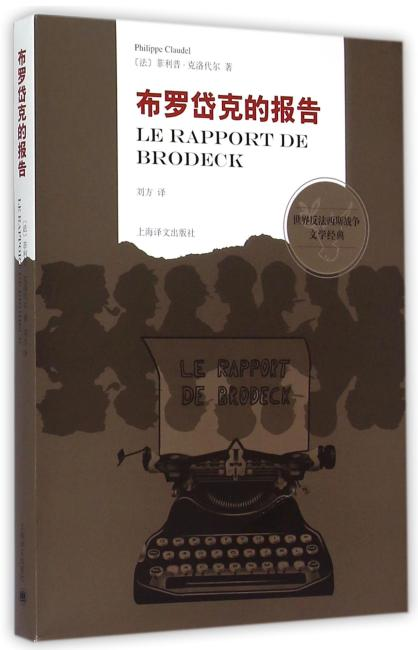 布罗岱克的报告(世界反法西斯战争文学经典)