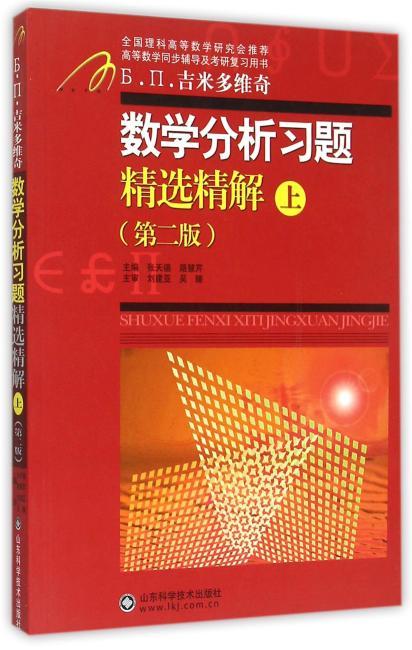 数学分析习题精选精解(上)